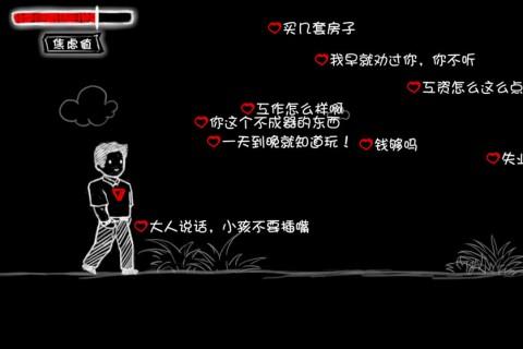 看不见的爱截图(5)