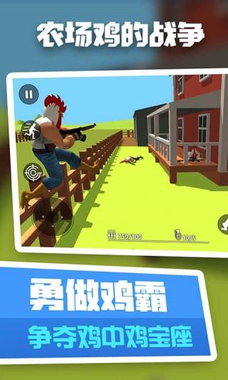 农场鸡的战争截图(2)