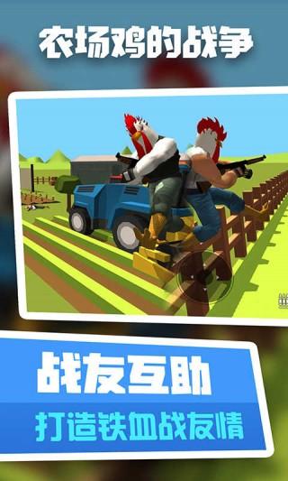 农场鸡的战争截图(1)