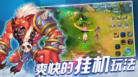 魔龙战争截图(4)