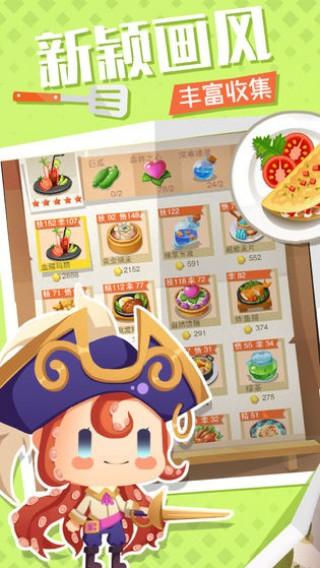 料理梦物语截图(5)