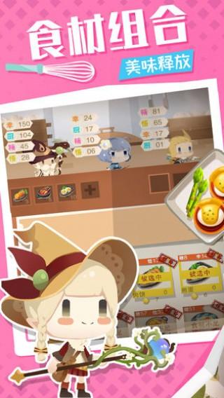 料理梦物语截图(2)