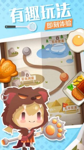 料理梦物语截图(1)