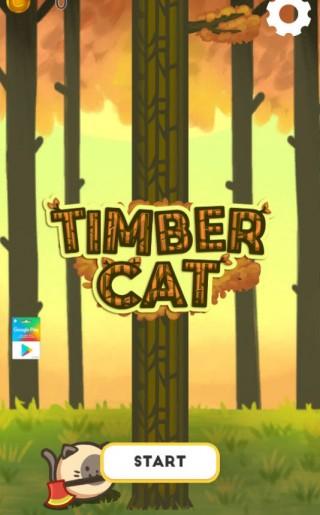 伐木猫截图(1)