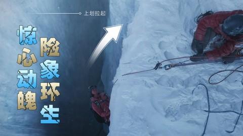 冰峰暴截图(1)