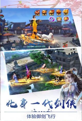 龍麟凰城截圖(3)