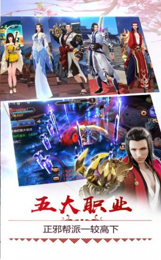 龍麟凰城截圖(2)