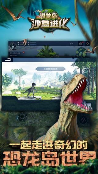 恐龍島沙盒進化截圖(5)