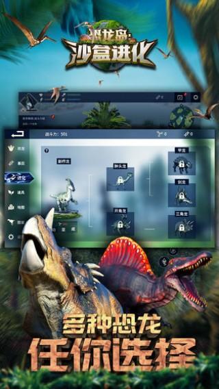 恐龍島沙盒進化截圖(2)