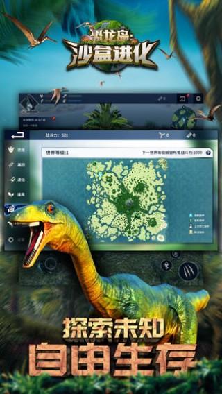 恐龍島沙盒進化截圖(1)