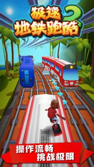 极速地铁跑酷2截图(3)