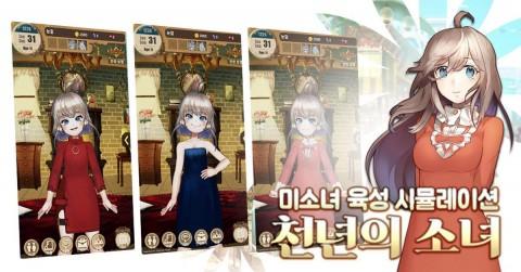 一千年的少女截图(4)