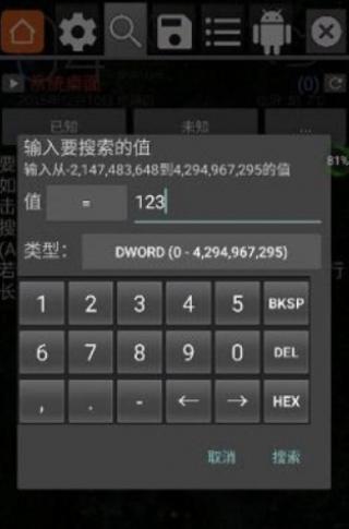 GG修改器汉化版截图(2)