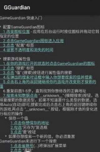 GG修改器漢化版截圖(1)