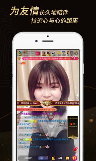 卡哇伊直播大秀2019截圖(3)