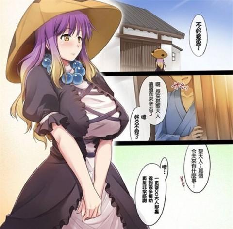紳士本子截圖(2)