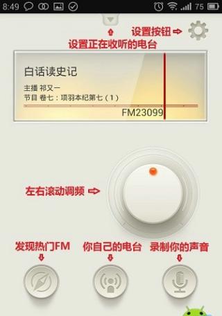 荔枝FM截圖(2)