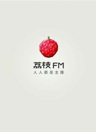 荔枝FM截圖(1)