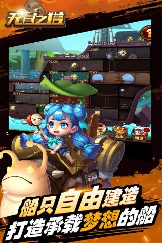 无尽之塔九游版截图(1)