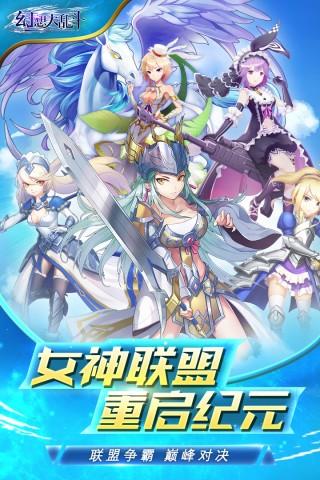 幻想大乱斗九游版截图(1)