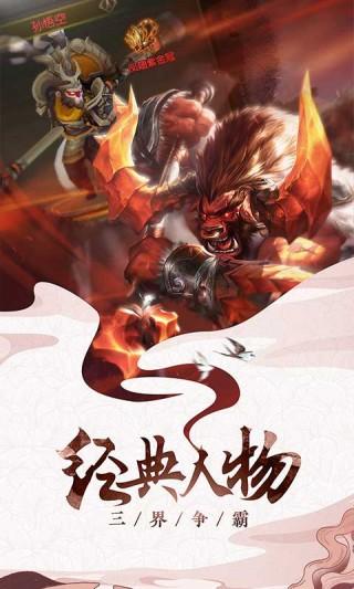 Q仙诛妖记满V版截图(4)