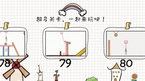 摇摆火柴人截图(5)