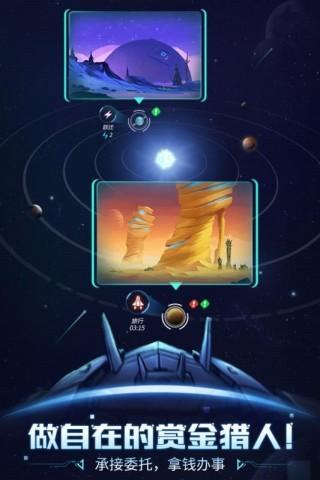 跨越星弧密令大全截图(4)