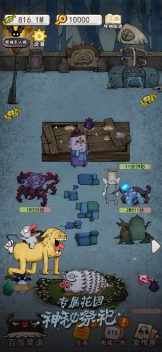 怪物小當家截圖(4)