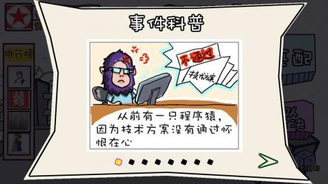 螃蟹大戰程序員截圖(2)