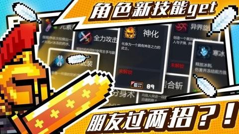 元气骑士2.30破解版截图(2)