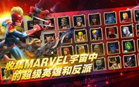 漫威超級爭霸戰九游版截圖(1)