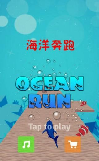 海洋奔跑截图(2)