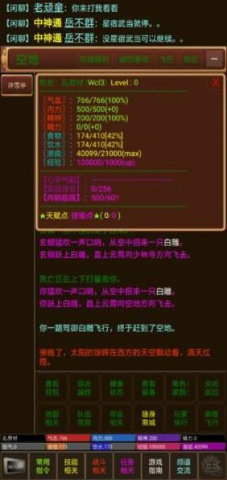 仙武江湖截图(3)