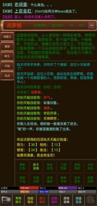 仙武江湖截图(2)
