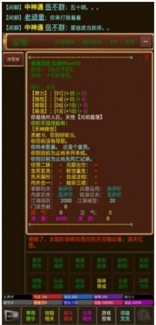 仙武江湖截图(1)
