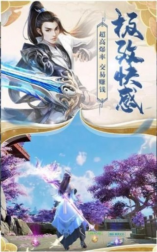 剑斩天行截图(3)