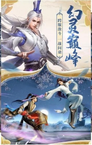 剑斩天行截图(2)