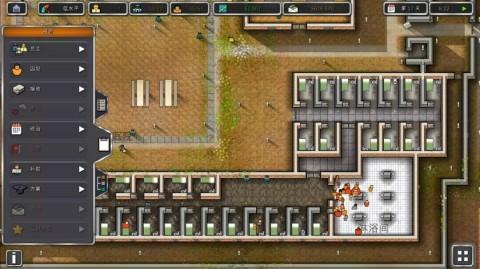 建造监狱截图(2)