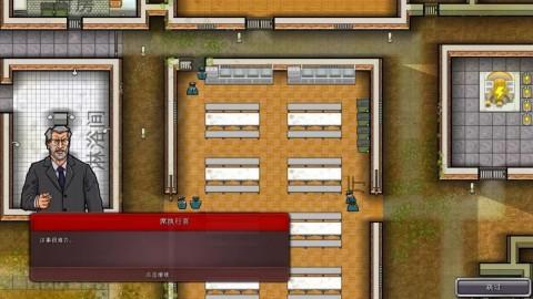 建造监狱截图(1)