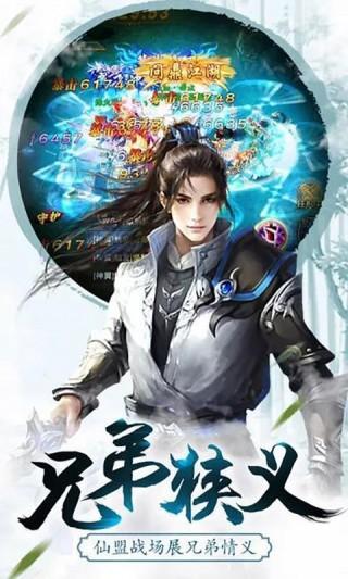 御剑幻灵截图(4)