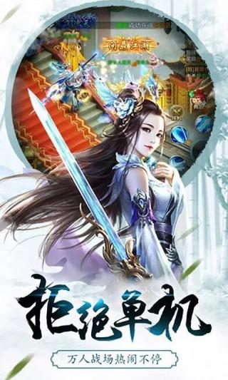 御剑幻灵截图(2)