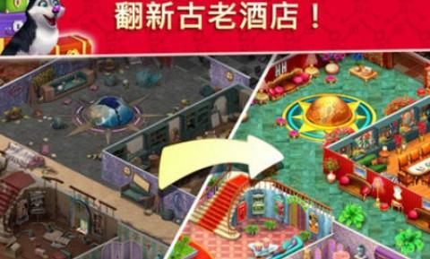 酒店爆炸破解版截图(2)