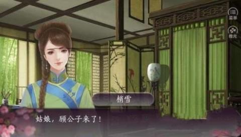 誰念西風獨自涼截圖(3)