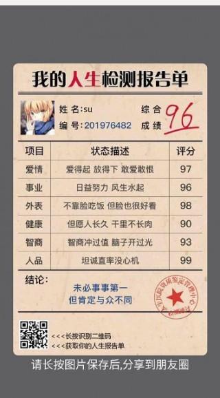 我的人生檢測報告截圖(4)