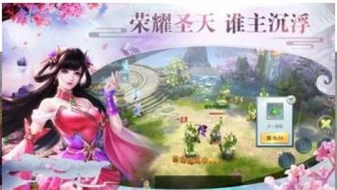 仙神妖魔曲截圖(3)