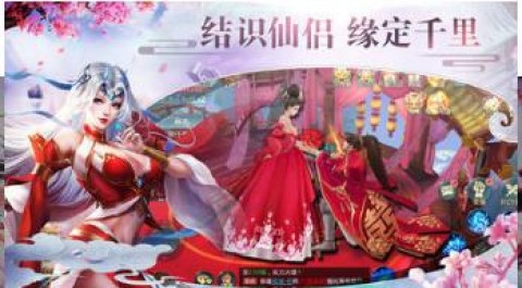 仙神妖魔曲截圖(1)
