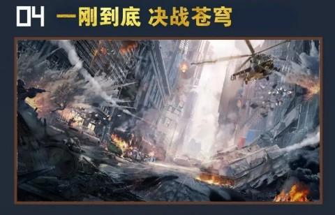 鐵甲指揮官截圖(1)