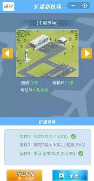 民航大亨截圖(4)