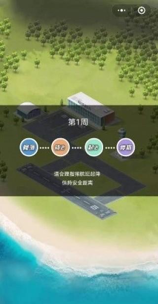 民航大亨截圖(3)
