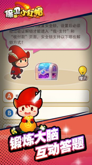 保衛小紅帽截圖(2)